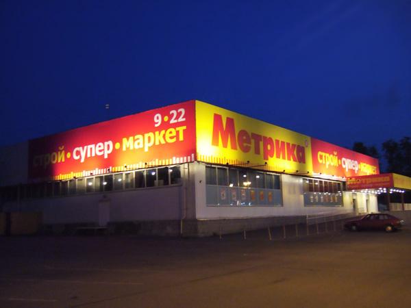 20% скидка на всё в магазине метрика гипермаркет метрика на чкаловском